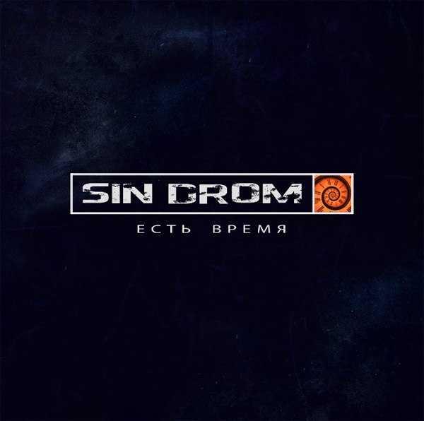 SinDrom — Есть время. Качаем новый альбом.