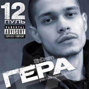 Гера - 12 Пуль. (2007)