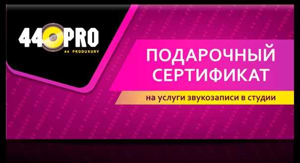 Подарочный-сертификат-44PRO