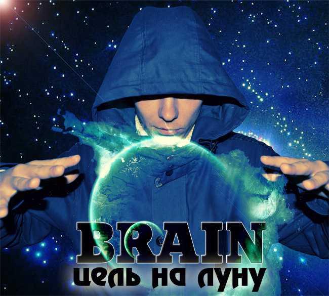 BRAIN_TARGET_ON_THE_MOON
