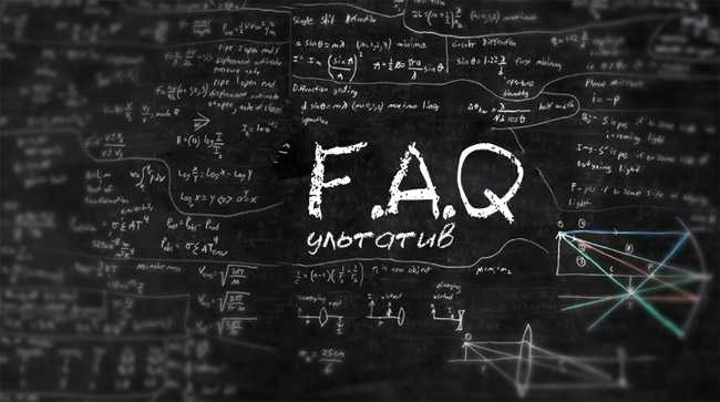 F.A.Q. — Часто задаваемые вопросы.