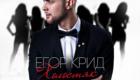 Дизайн обложки Егор Крид