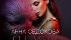 Дизайн обложки Седакова