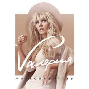 Дизайн обложки Валерия
