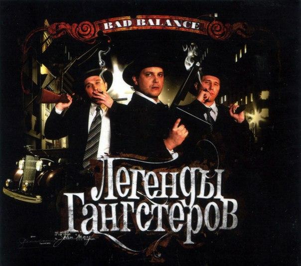 Bad Balance feat. Юла — Мсь-е Гастон