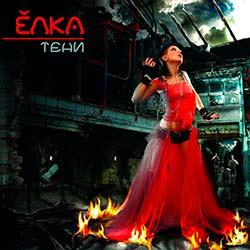 Елка — Наводнение (Альбом: Тени 2006)