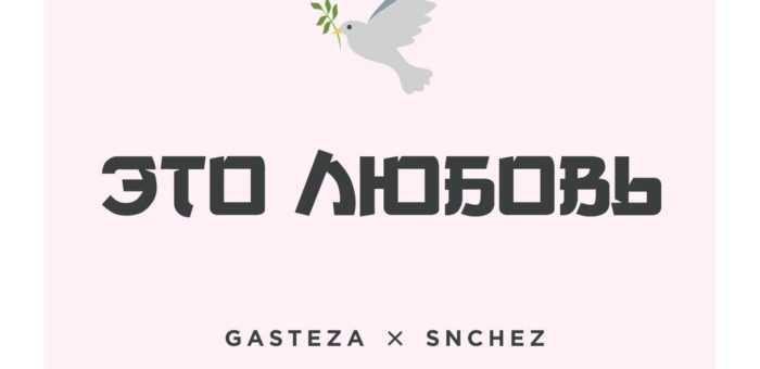 Свежий трэк Gasteza & Snchez — Это Любовь