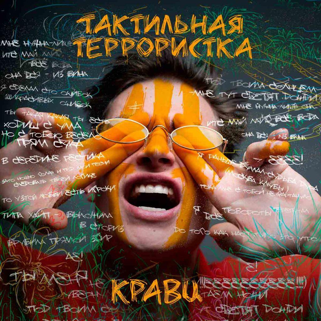 Новый альбом от Паши Кравца - «Самый сольный»