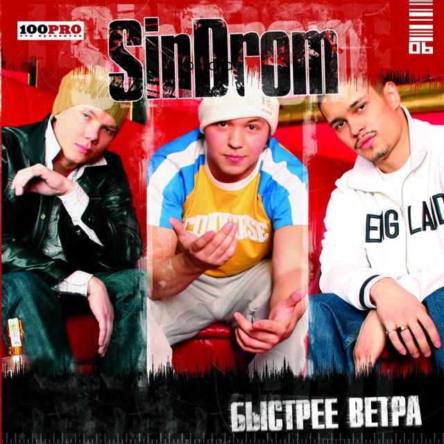 Алёна Roxis feat. SinDrom— Свобода во мне