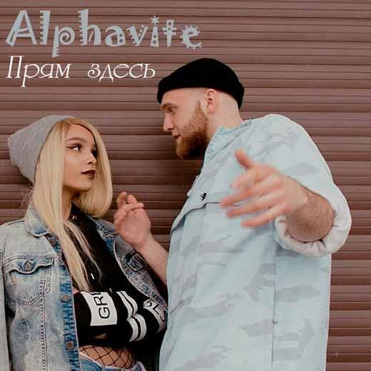 Alphavite - Прямо здесь