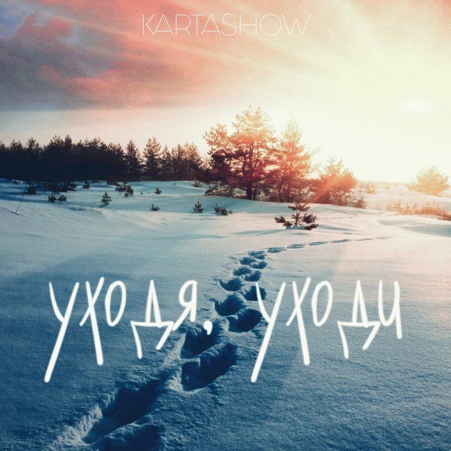 Дима Карташов - Уходя, Уходи