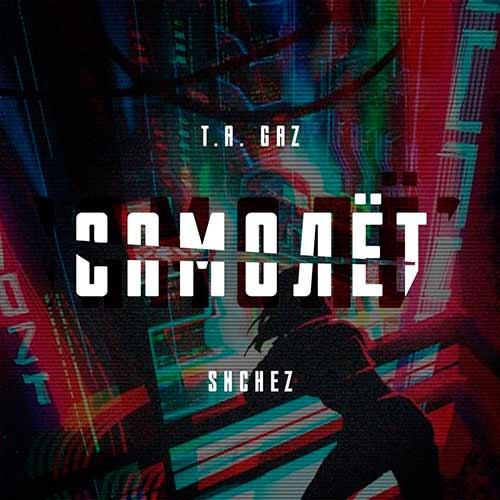 T.A. Gaz feat. Snchez - Самолет (feat. Snchez)